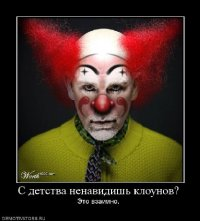 Клоун Дикий, 5 августа , Москва, id89485583